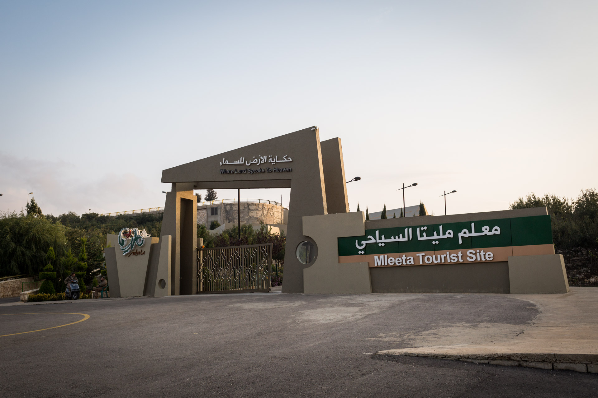 The entrance to the complex. Mleeta is situated in the Lebanese mountains bordering its neighbour Israel in the south.